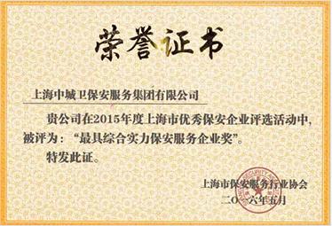 2015年最具综合实力保安服务企业奖