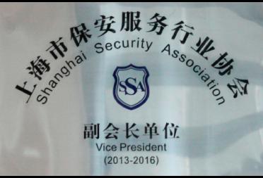 上海市保安服务行业协会副会长单位