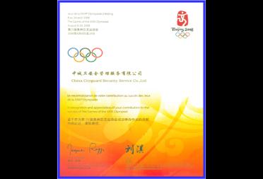 获得北京奥组委及国际奥委会感谢信