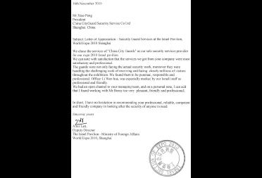 获得2010上海世博会部分场馆的感谢信