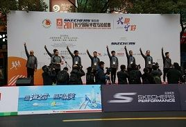 首届长宁国际半程马拉松