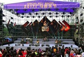 第二届广马音乐节